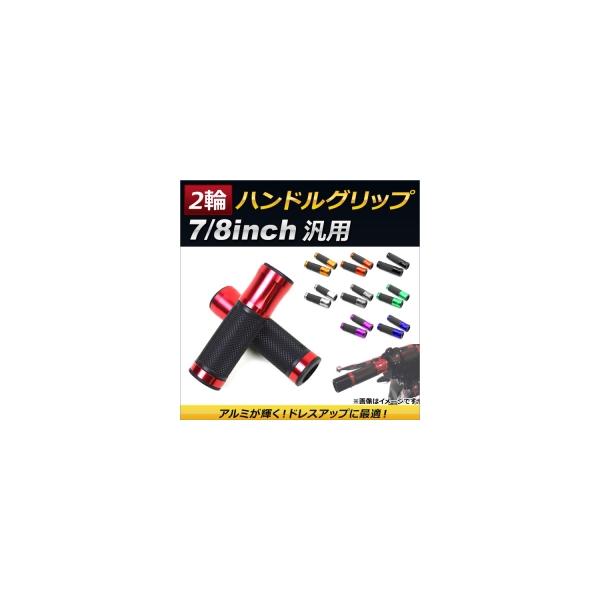 送料無料 2輪 AP ハンドルグリップ 即納送料無料! 7 8インチ 選べる9カラー 左右 発売モデル AP-MTBHG003 汎用 22.2mm 入数:1セット