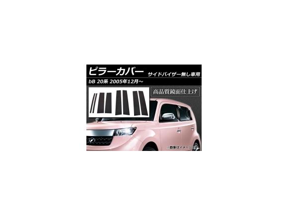 AP ピラーカバー ブラック ステンレス 鏡面仕上げ AP-PC-BB20-N 入数:1セット(8枚) トヨタ bB 20系 サイドバイザー無し用 2005年12月~