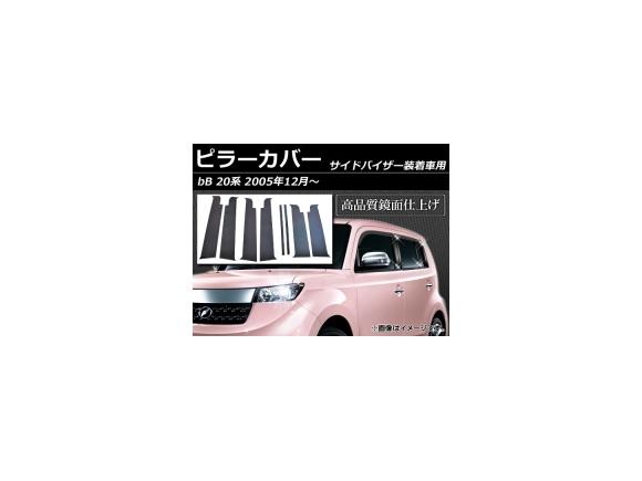 AP ピラーカバー ブラック ステンレス 鏡面仕上げ AP-PC-BB20-Y 入数:1セット(8枚) トヨタ bB 20系 サイドバイザー有り用 2005年12月~