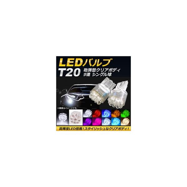全品最安値に挑戦 送料無料 AP LEDバルブ T20 シングル球 入数:2個 奉呈 砲弾型クリアボディ 9連 AP-LED-5025 選べる10カラー