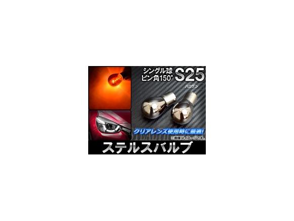 NEW ARRIVAL 送料無料 AP ステルスバルブ ハロゲン S25 オンラインショッピング シングル球 入数:2個 AP-LL017 12V ピン角150° 21W