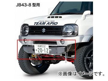 アピオ/APIO フロントセンターバンパー 塗装:マットブラック,ガンメタリック,シルバー スズキ ジムニーシエラ JB43 8型~9型
