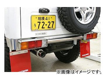 アピオ/APIO econo リアバンパー(エコノリアバンパー) ステンレス製 品番:3101-53R スズキ ジムニー SJ30,JA11/12/22/71