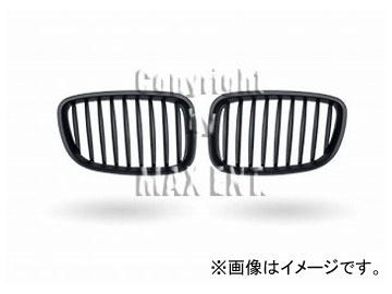 エムイーコーポレーション ZONE スポーツグリル タイプ-1 品番:248164 BMW F07 5シリーズ GT 2009年~2013年