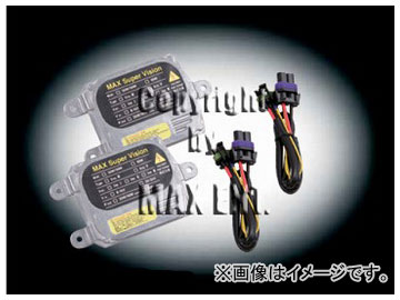 エムイーコーポレーション MAX Super Vision HID Evo.V コンバージョンバラストセット 12V 35W/45W切替式 輸入車・バルブ切警告灯対策不要車用 品番:234924