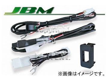 エムイーコーポレーション JBM DAIHATSU純正ディーラーオプションナビ装備車専用 TV/NAVI-キャンセラーシステム B-Type LED付 品番:322414