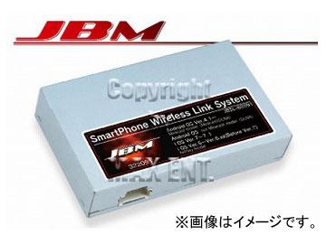 エムイーコーポレーション JBM スマートフォン ワイヤレスリンクシステム(SWL) for Android OS&iOS 品番:322091