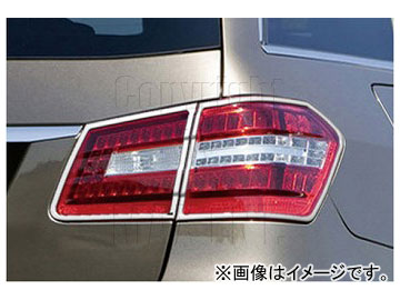 エムイーコーポレーション ZONE クロムテールレンズトリム 品番:246315 メルセデス・ベンツ W212 Eクラス ワゴン 2009年~2013年