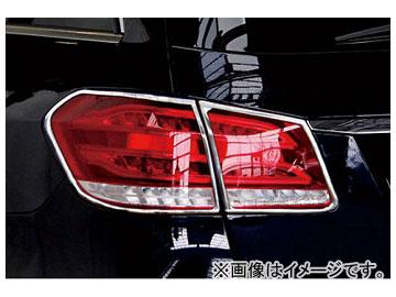 エムイーコーポレーション ZONE クロムテールレンズトリム 品番:246317 メルセデス・ベンツ W212 Eクラス ワゴン 2013年~