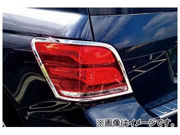 エムイーコーポレーション ZONE クロムテールレンズトリム 品番:246322 メルセデス・ベンツ X204 GLKクラス 2012年~