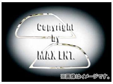 エムイーコーポレーション ZONE クロムテールレンズトリム 品番:241971 BMW E66 ~2005年