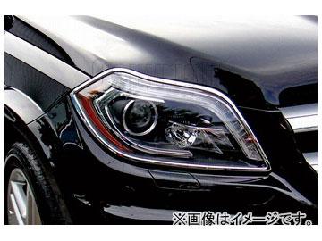 エムイーコーポレーション ZONE クロムヘッドライトトリム 品番:245920 メルセデス・ベンツ X166 GLクラス 2013年~