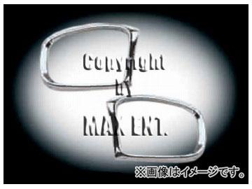 エムイーコーポレーション ZONE クロムドアミラートリム 品番:241203 メルセデス・ベンツ W211 Eクラス ~2006年