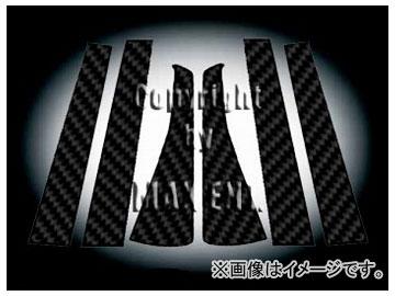 エムイーコーポレーション ZONE リアルカーボンピラーカバー ブラック 品番:250603 メルセデス・ベンツ W169 Aクラス