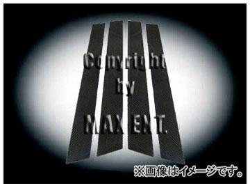 エムイーコーポレーション ZONE リアルカーボンピラーカバー ブラック 品番:251148 プジョー 307 5ドア