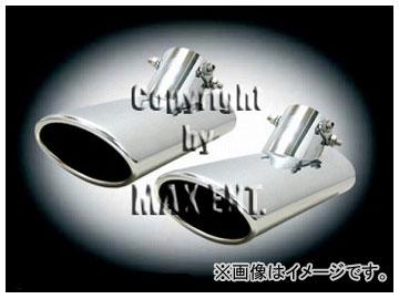 エムイーコーポレーション ZONE テールフィニッシャー 品番:170075 メルセデス・ベンツ W221 S350