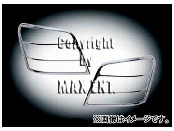 エムイーコーポレーション ZONE クロムテールライトトリム Type-1 品番:245280 メルセデス・ベンツ X204 GLK