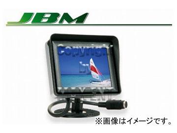 エムイーコーポレーション JBM ユニバーサル TFT-LCD3.5インチ スタンドアローンタイプ リアビューモニターディスプレー 品番:322702