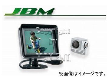 エムイーコーポレーション JBM ユニバーサル リアビューカメラ シルバー+TFT-LCD3.5インチ リアビューモニターディスプレーセット 品番:322714