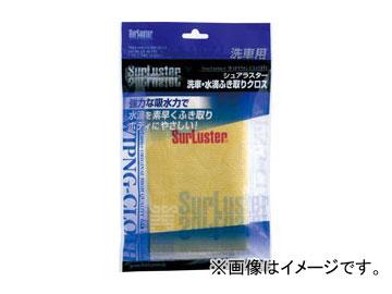 シュアラスター/SurLuster シュアラスター 洗車・水滴ふき取りクロス S-42