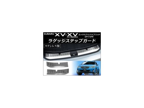 AP ラゲッジステップガード ステンレス AP-SG006 入数:1セット(左右) スバル XV/XVハイブリッド GP7/GPE 2012年10月~