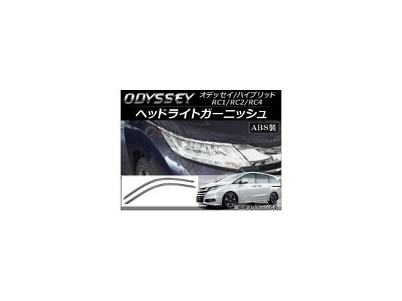 AP ヘッドライトガーニッシュ ABS AP-XT044 入数:1セット(左右) ホンダ オデッセイ/ハイブリッド RC1,RC2,RC4 2013年11月~