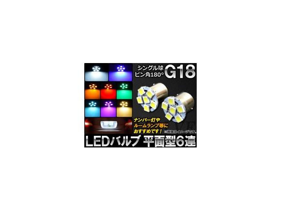 送料無料 AP 販売 LEDバルブ G18 シングル球 ピン角180° 平面型 入数:2個 新作製品、世界最高品質人気! 選べる8カラー AP-G18-FLT6-S 12V SMD 6連