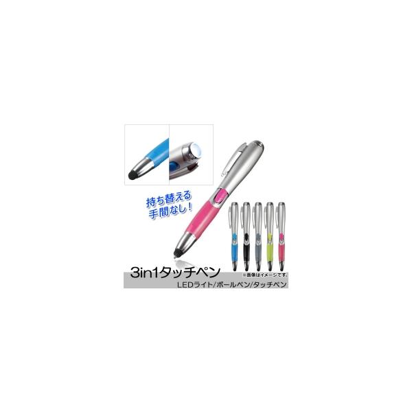 送料無料 AP 3in1タッチペン LEDライト 直営ストア ボールペン AP-TH435 贈り物に タッチペン 通信販売 選べる5カラー 便利アイテム