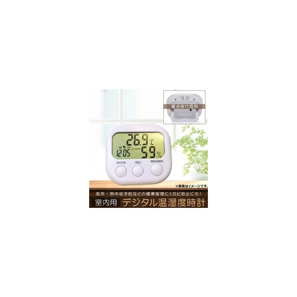 送料無料 AP デジタル温湿度時計 特価品コーナー☆ 室内用 大放出セール 置き掛け両用 電池式 AP-TH482 健康管理に