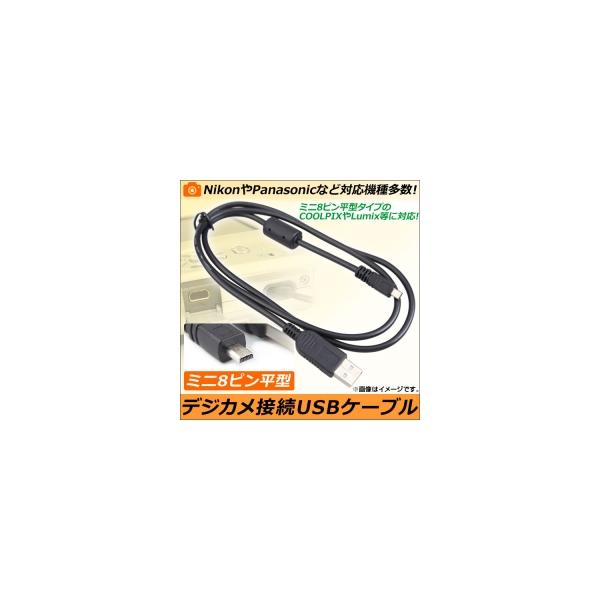 送料無料! AP デジタルカメラ接続 USBケーブル ミニ8ピン平型 1m ニコンやパナソニック等のカメラに接続! AP-TH484
