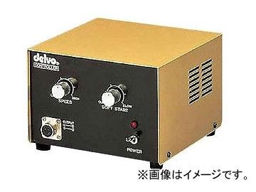 日東工器 コントローラ DLC1213A-ENB