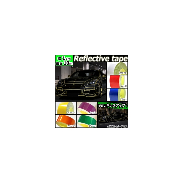 送料無料 AP リフレクティブテープ 幅1cm 信憑 長さ10m 国内正規総代理店アイテム 昼間は蛍光 夜間は反射 選べる7カラー AP-ST015-1000X10