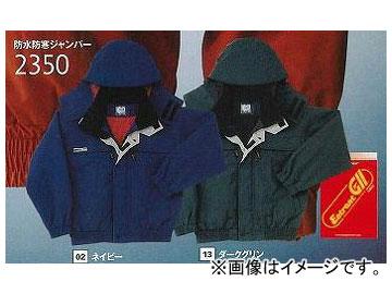 ラカン 防水防寒ジャンパー ネイビー 4L 2350