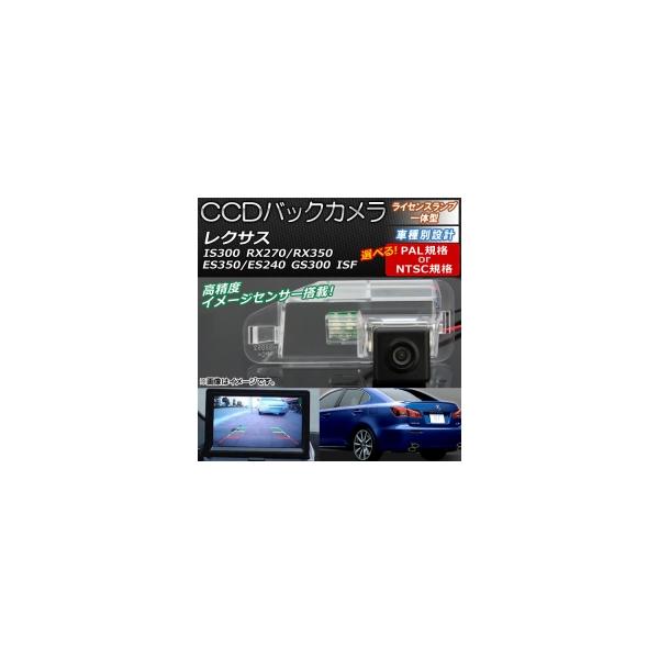 AP CCDバックカメラ ライセンスランプ一体型 ES350/ES240/GS300/IS300/ISF/RX270/RX350 選べる2タイプ AP-EC081