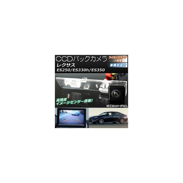 AP CCDバックカメラ ライセンスランプ一体型 AP-EC082 レクサス ES250/ES330h/ES350 2014年~