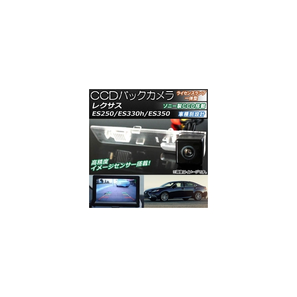 AP CCDバックカメラ ライセンスランプ一体型 ソニー製CCD搭載タイプ AP-EC084 レクサス ES250/ES330h/ES350 2014年~