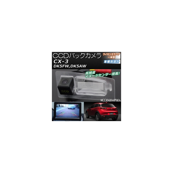 AP CCDバックカメラ ライセンスランプ一体型 AP-EC091 マツダ CX-3 DK5FW,DK5AW 2015年02月~