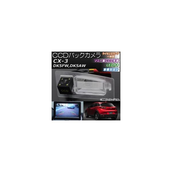 AP CCDバックカメラ ライセンスランプ一体型 LED付き ソニー製CCD搭載タイプ AP-EC097 マツダ CX-3 DK5FW,DK5AW 2015年02月~