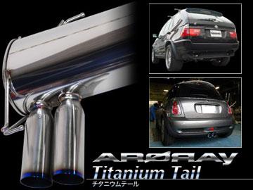 アーキュレー/ARQRAY マフラー チタニウム テール/Titanium Tail 8030TK93 BMW E60 525i 530i ABA-NE25 ABA-NL25 ABA-NE30 バルブトロニック 05~ 【smtb-F】