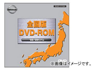 日産 純正ナビ用 クラリオン 最新地図ソフト DVD-ROM('09-'10モデル) 全国版 B5920-9Y09A