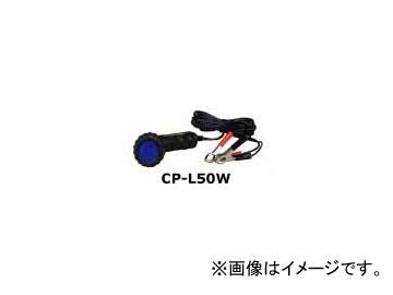 デンゲン/dengen クーラ・マックスシリーズ 蛍光剤リークキット用 12V50W 紫外線ランプ CP-L50W