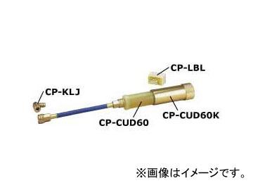 デンゲン/dengen クーラ・マックスシリーズ 蛍光剤リークキット用 カートリッジ蛍光剤(ハンドル付) 60ml CP-CUD60K