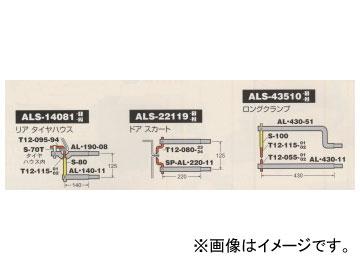 デンゲン/dengen スポルド マックスシリーズ 3点アームセット(2)(4)(6) ウルトラアロイチップ付 ALS-3S-2