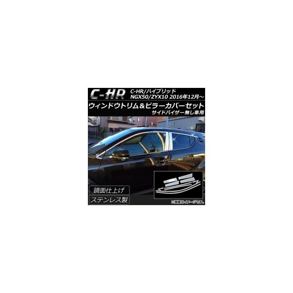 AP ウィンドウトリム&ピラーカバーセット ステンレス 鏡面仕上げ AP-DG024-WPSET 入数:1セット(10個) トヨタ C-HR NGX50/ZYX10 ハイブリッド可 2016年12月~