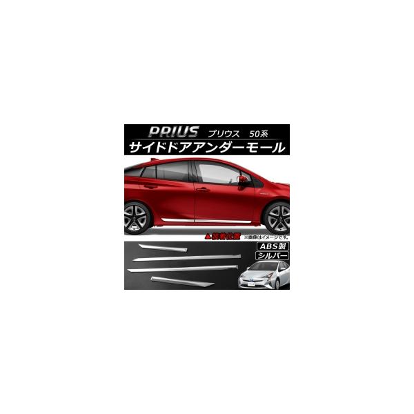 AP サイドドアアンダーモール シルバー ABS AP-DG027-SI 入数:1セット(4個) トヨタ プリウス 50系(ZVW50,ZVW51,ZVW55) 2015年12月~