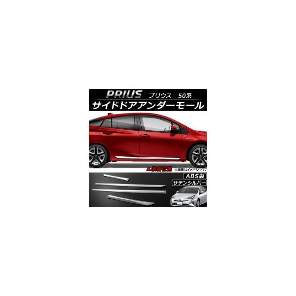 AP サイドドアアンダーモール サテンシルバー ABS AP-DG027-SSI 入数:1セット(4個) トヨタ プリウス 50系(ZVW50,ZVW51,ZVW55) 2015年12月~