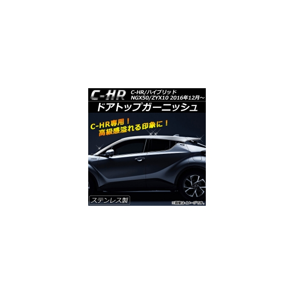 AP ドアトップガーニッシュ ステンレス 鏡面仕上げ AP-DG028 入数:1セット(6個) トヨタ C-HR NGX50/ZYX10 ハイブリッド可 2016年12月~