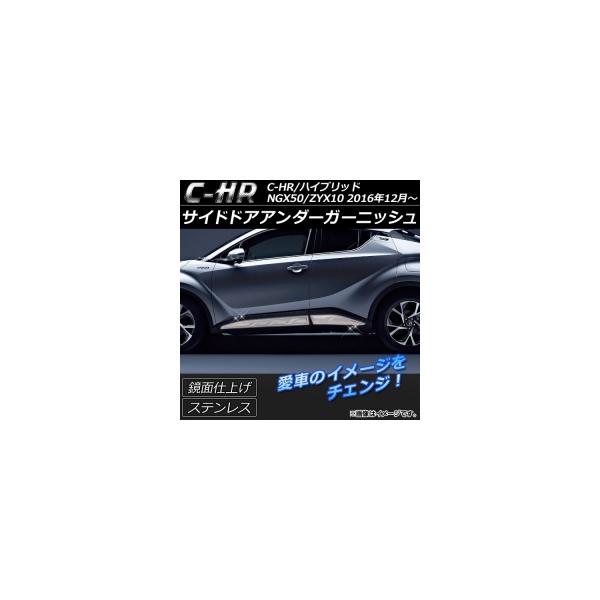 AP サイドドアアンダーガーニッシュ ステンレス 鏡面仕上げ AP-DG029 入数:1セット(4個) トヨタ C-HR NGX50/ZYX10 ハイブリッド可 2016年12月~