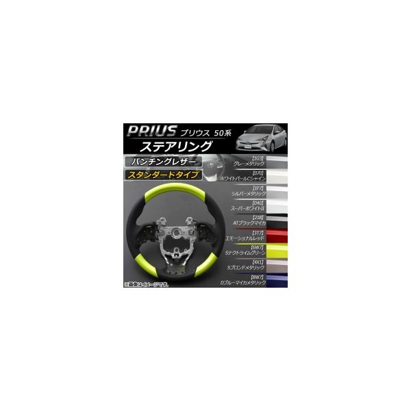 AP ステアリング コンビハンドル スタンダードタイプ トヨタ プリウス 50系(ZVW50,ZVW51,ZVW55) 選べる9塗装色 AP-IT058-9C