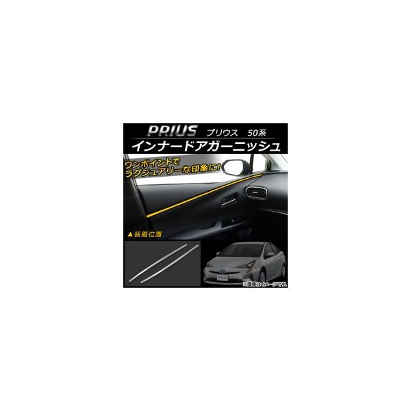 AP インナードアガーニッシュ アルミニウム AP-IT060 入数:1セット(2個) トヨタ プリウス 50系(ZVW50,ZVW51,ZVW55) 2015年12月~